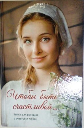 Чтобы быть счастливой. Книга для женщин о счастье и любви.