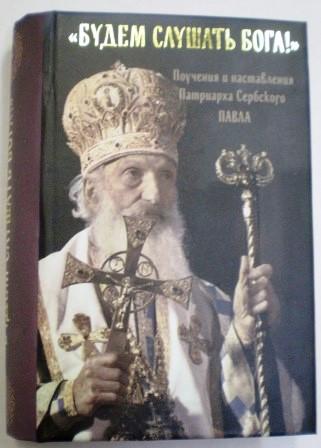 Будем слушать Бога. Поучения и наставления патриарха Сербского Павла. карманный формат.
