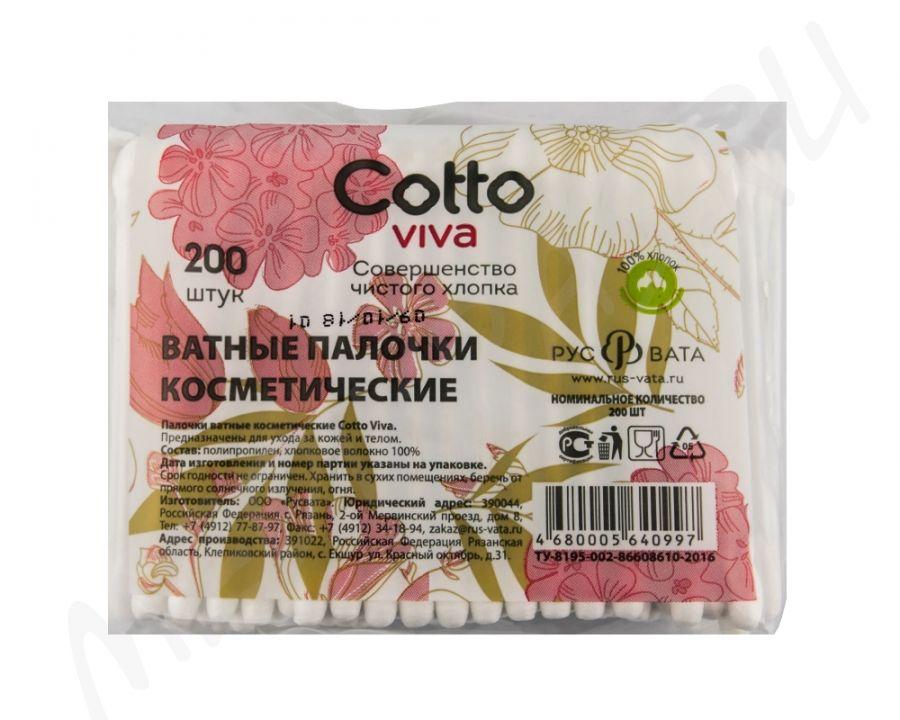 Ватные палочки №100 пакет Cotto viva