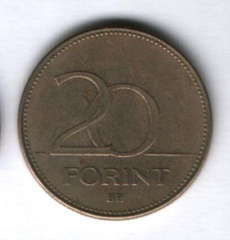 20 форинтов 1995 года Венгрия