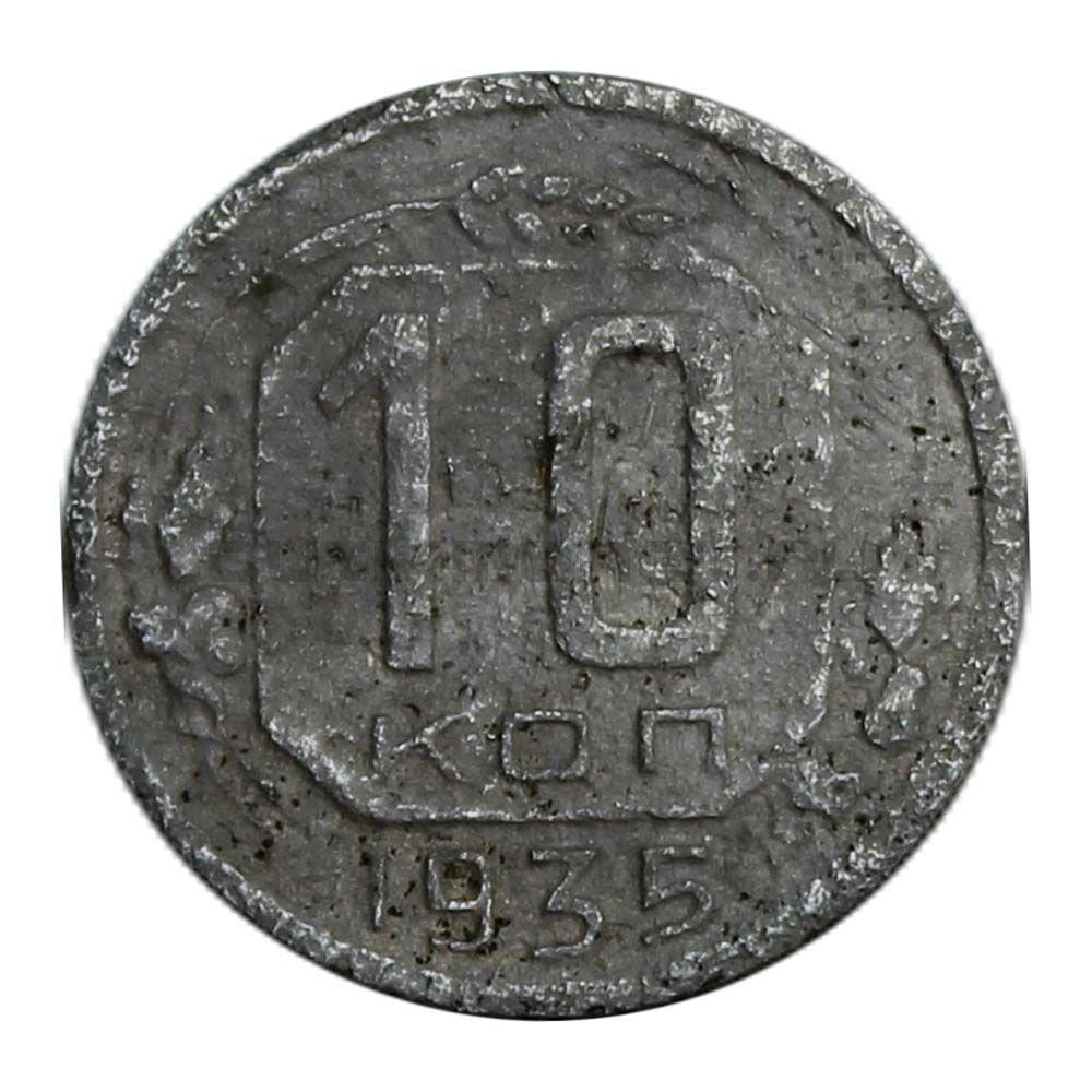 10 копеек 1935 G