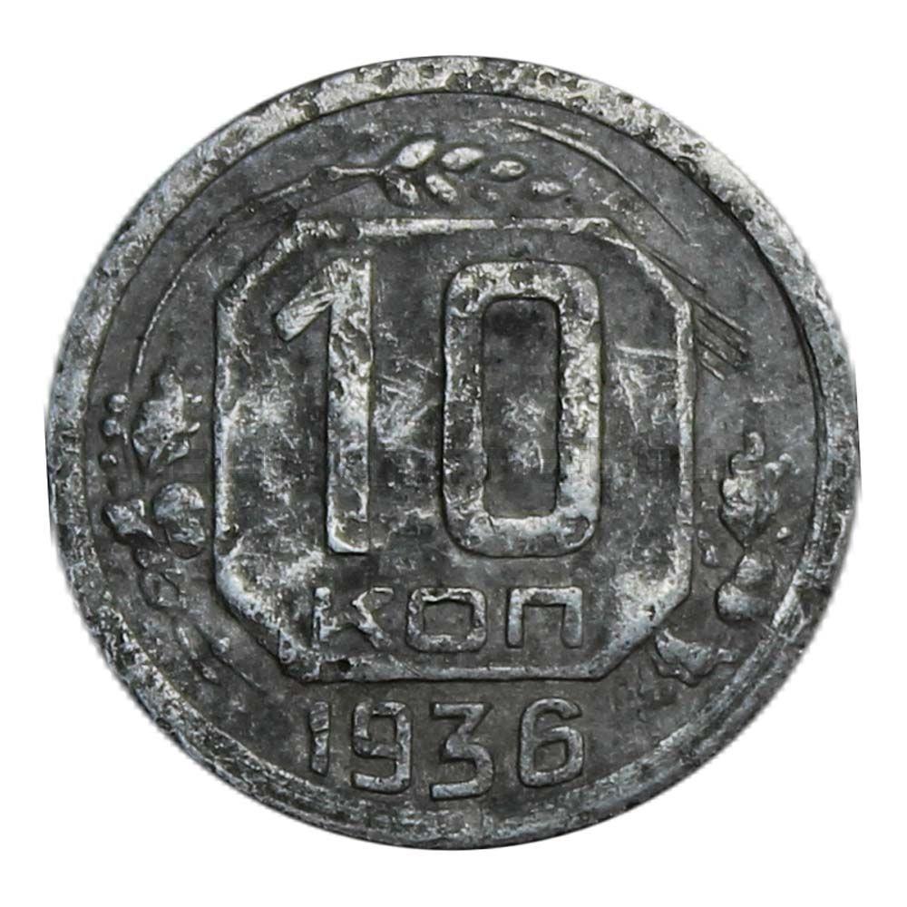 10 копеек 1936 VG