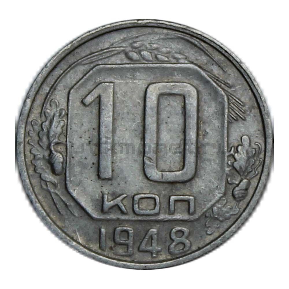 10 копеек 1948 XF