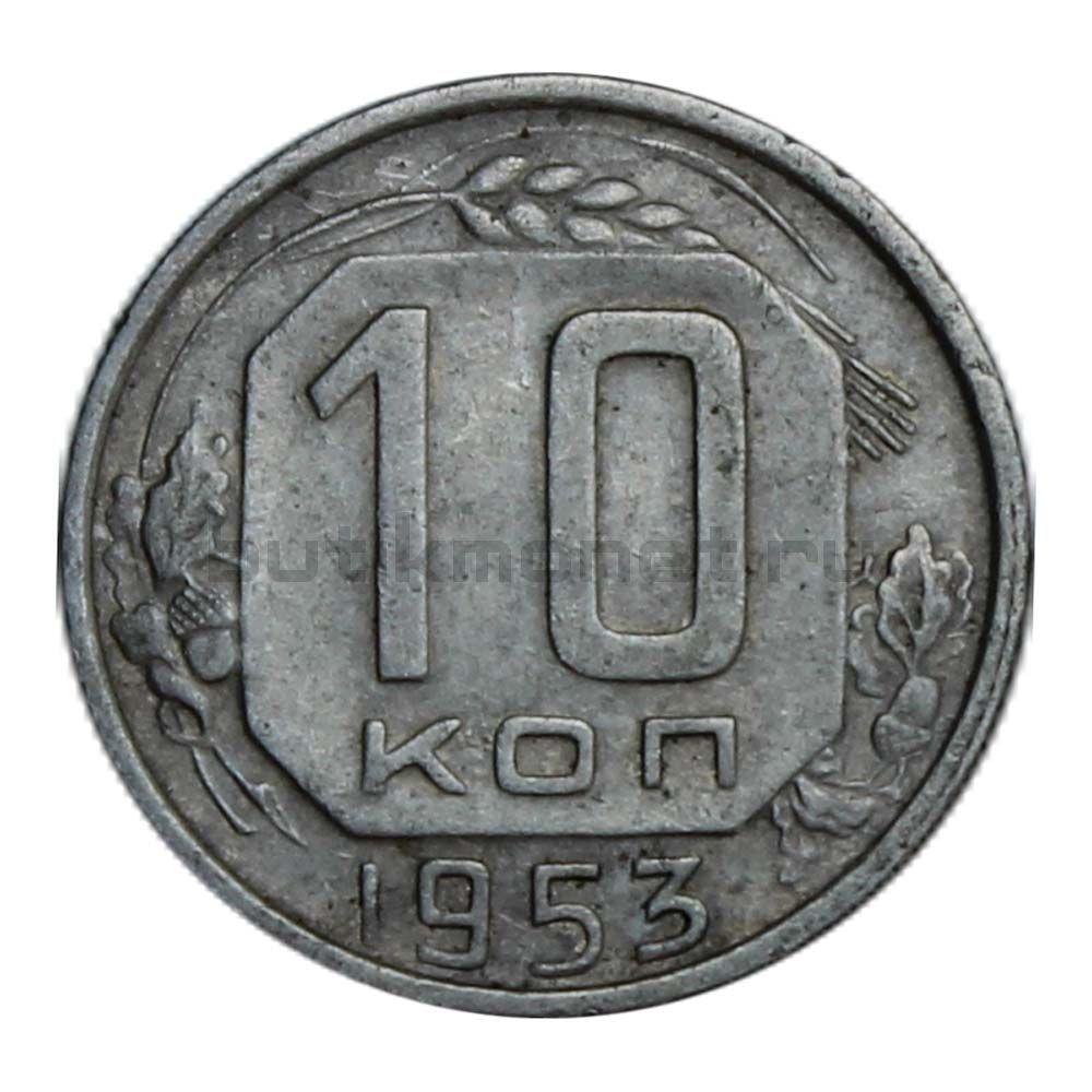 10 копеек 1953 XF