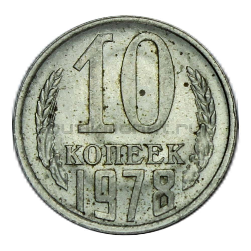 10 копеек 1978 XF