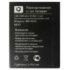 Аккумулятор для BQ BQS-5522 Next