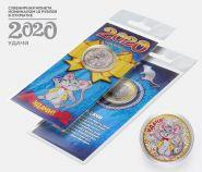 10 рублей, НОВЫЙ ГОД 2020 - УДАЧИ с гравировкой и цветной эмалью в ОТКРЫТКЕ