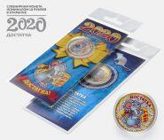 10 рублей, НОВЫЙ ГОД 2020 - ДОСТАТКА с гравировкой и цветной эмалью в ОТКРЫТКЕ