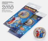 10 рублей, НОВЫЙ ГОД 2020 - ДЕД МОРОЗ и СНЕГУРОЧКА с гравировкой и цветной эмалью в ОТКРЫТКЕ