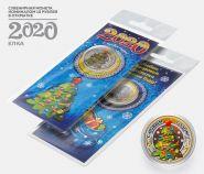 10 рублей, НОВЫЙ ГОД 2020 - ЕЛКА с гравировкой и цветной эмалью в ОТКРЫТКЕ