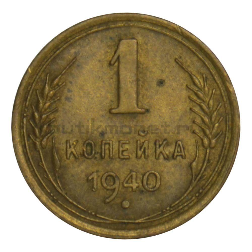 1 копейка 1940 XF