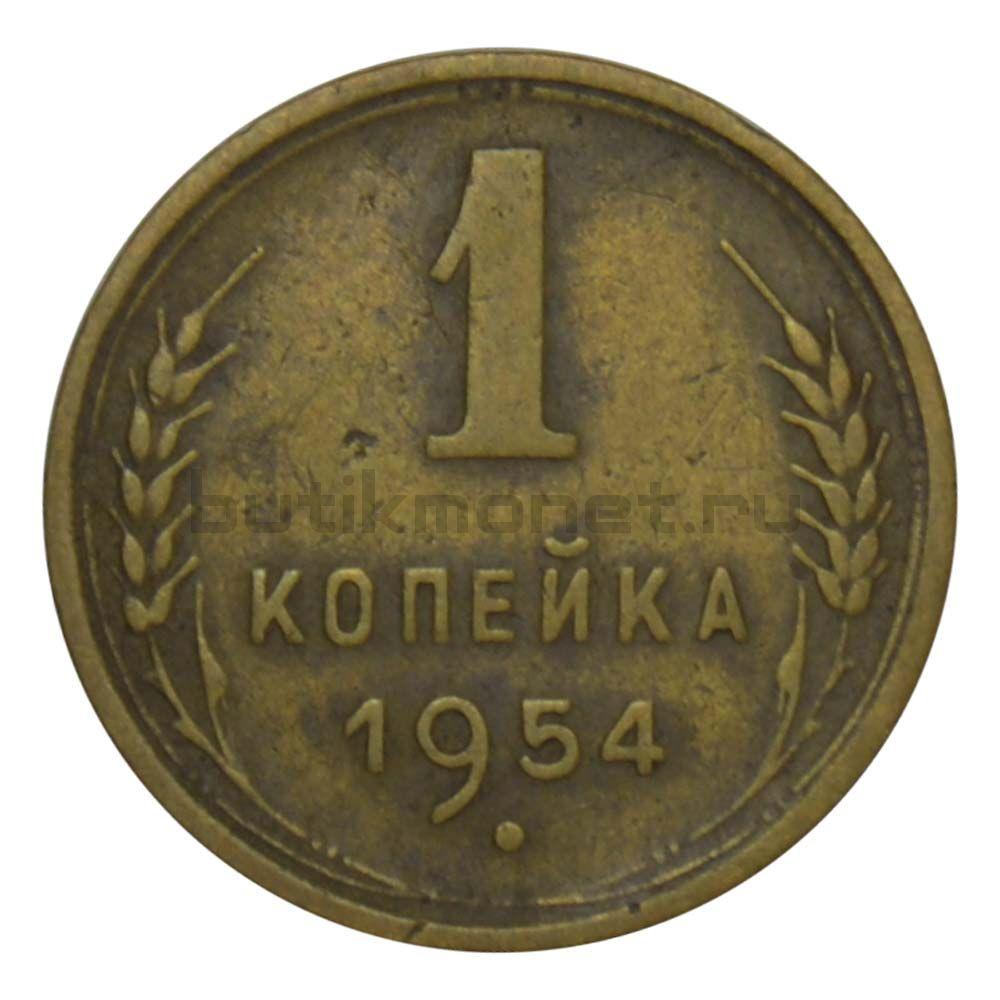 1 копейка 1954 VF