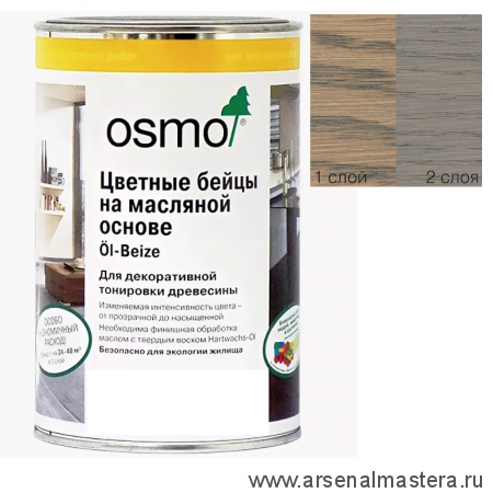 Цветные бейцы на масляной основе для тонирования деревянных полов Osmo Ol-Beize 3512 Серебристо-серый 1 л
