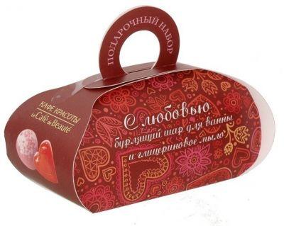Кафе Красоты Подарочный набор С любовью: Мыло глицериновое 80 гр + Бурлящий шар для ванной 110 гр