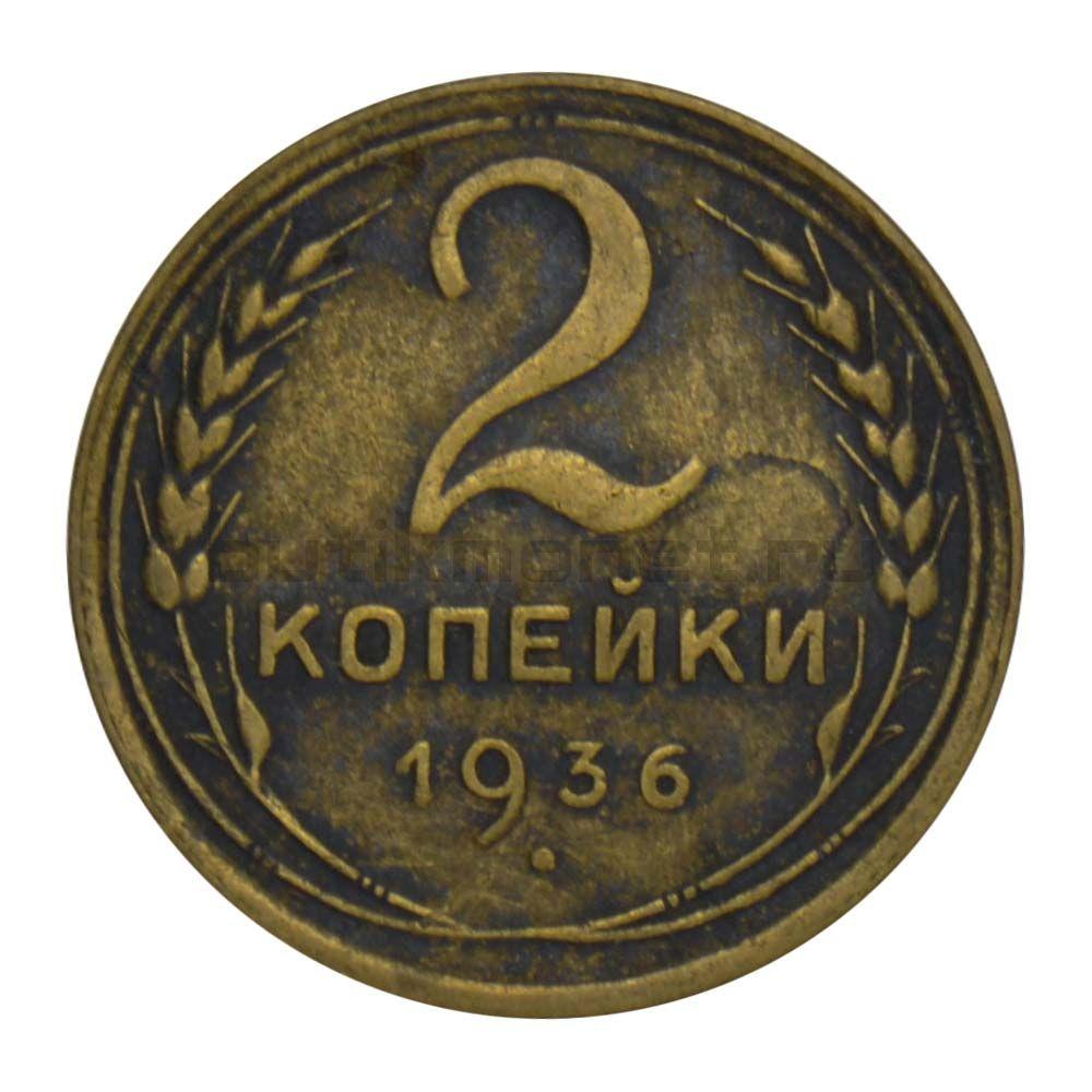 2 копейки 1936 VF