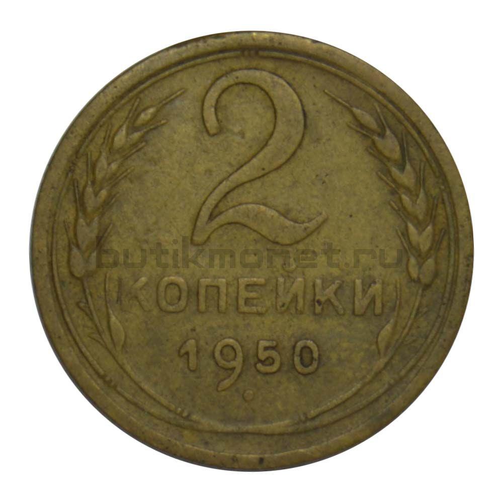 2 копейки 1950 VF
