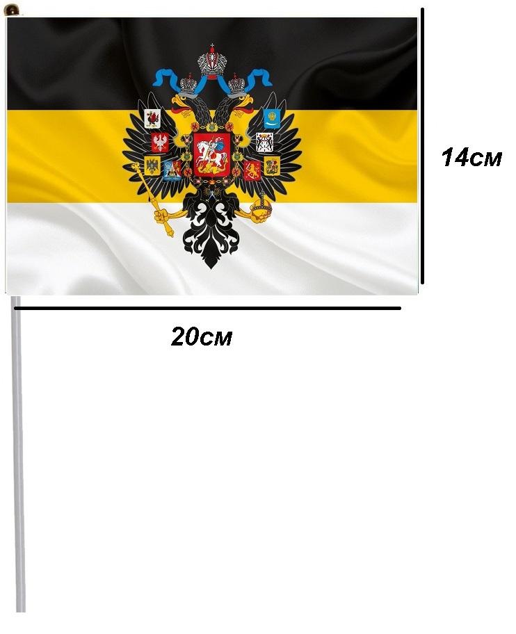 Флажок Российской Империи 14х20см