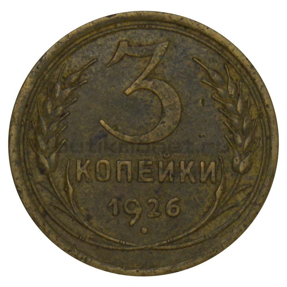 3 копейки 1926 VF