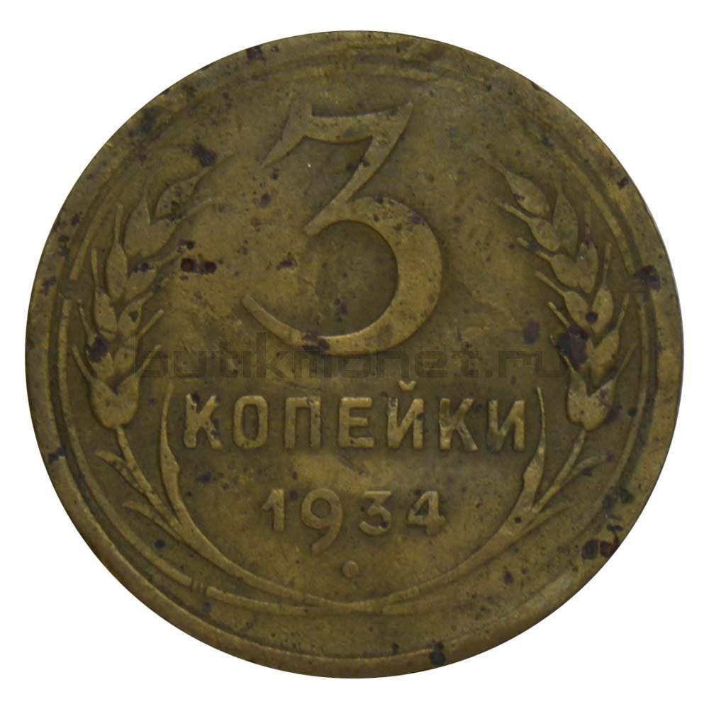 3 копейки 1934 VG
