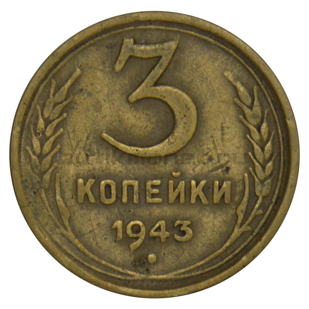 3 копейки 1943 VF