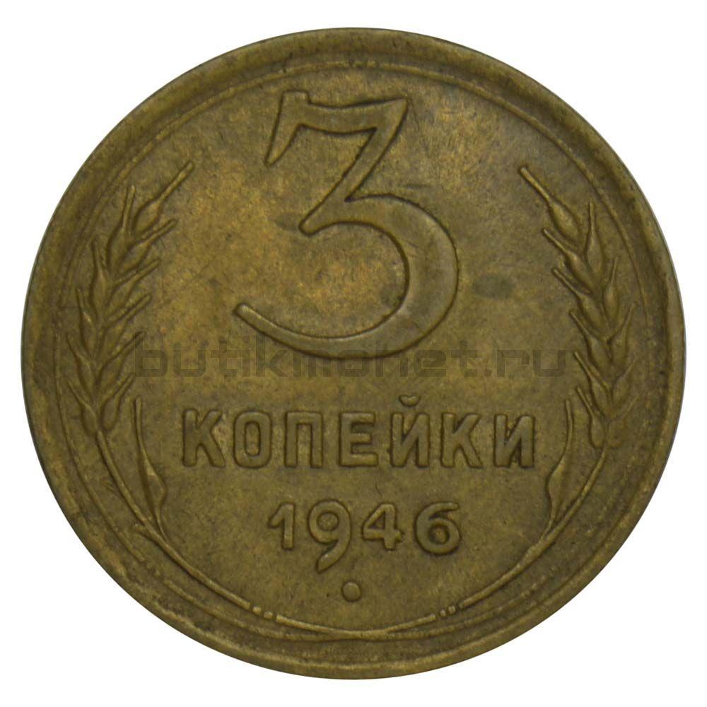 3 копейки 1946 VF