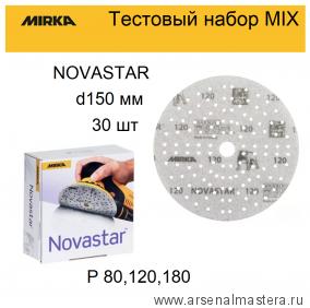 Тестовый набор MIX 30 шт Шлифовальный абразив на прочной пленочной основе Mirka Novastar 150 мм 121 отверстий Р 80, 120, 180