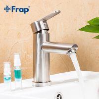 Смеситель для раковины Frap F10801