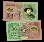 100 РУБЛЕЙ - АЛЕКСЕЙ МИХАЙЛОВИЧ, Династия РОМАНОВЫ. ПАМЯТНАЯ СУВЕНИРНАЯ КУПЮРА