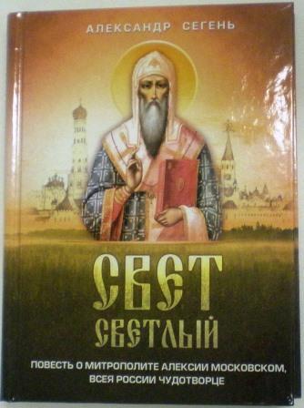 Свет светлый. Повесть о митрополите Алексии Московском, всея России чудотворце.