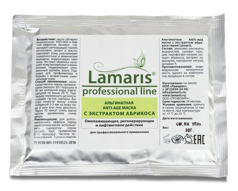 Альгинатная ANTI-AGE лифтинг-маска с экстрактом абрикоса Lamaris 30г