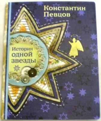 История одной звезды. Константин Певцов. Православная детская проза