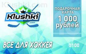 Подарочная карта на 1000, 3000, 5000, 10000 руб
