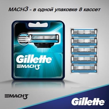ЛЕЗВИЯ GILLETTE MACH3  (8ШТ) сделано в германии
