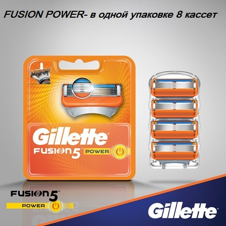 ЛЕЗВИЯ GILLETTE FUSION POWER (8ШТ)