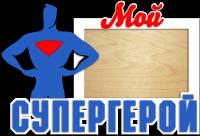 Фоторамка к 23 февраля мой супергерой 2