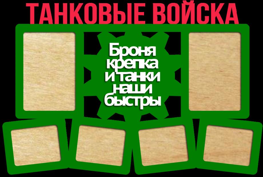 Фоторамка к 23 февраля танковые войска