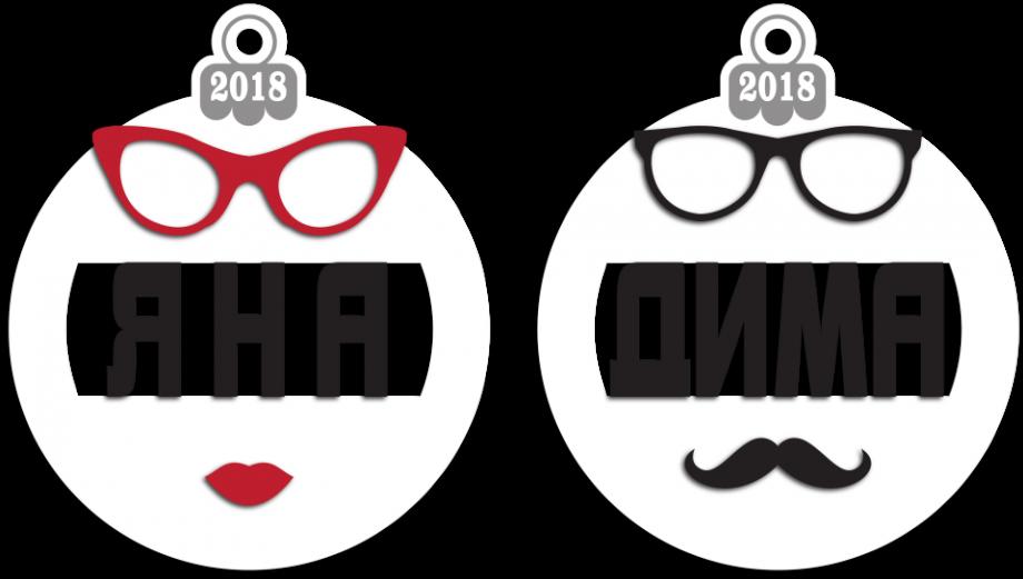 Новогодняя игрушка именная с очками