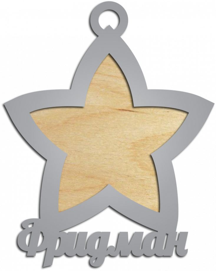 Новогодняя игрушка фоторамка звезда серая