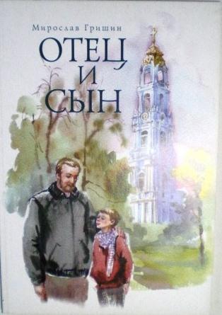 Отец и сын. Мирослав Гришин. Православная проза для души
