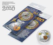 25 рублей, НОВЫЙ ГОД 2020 - ГОД БЕЛОЙ МЕТАЛЛИЧЕСКОЙ КРЫСЫ с гравировкой и цветной эмалью в ОТКРЫТКЕ