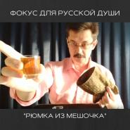 """Фокус для Русской Души """"Рюмка из мешочка"""""""