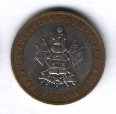 10 рублей 2005 года Краснодарский край ММД