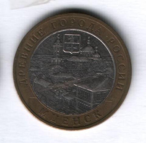 10 рублей 2005 года Мценск ММД