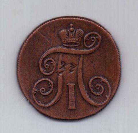 2 копейки 1799 года XF