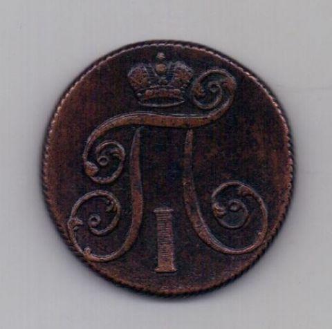 2 копейки 1801 года AUNC