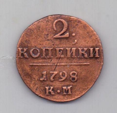 2 копейки 1798 года КМ