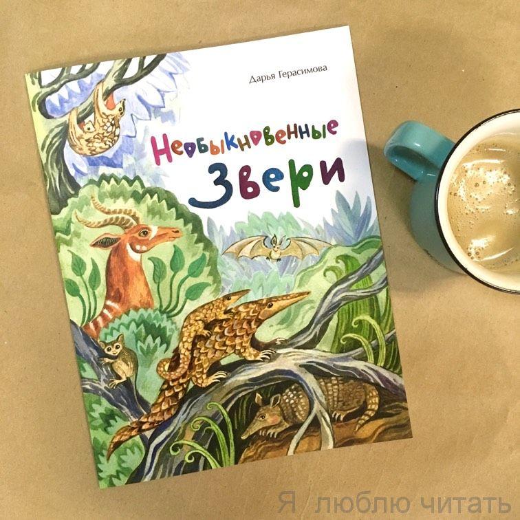 Книга «Необыкновенные звери»