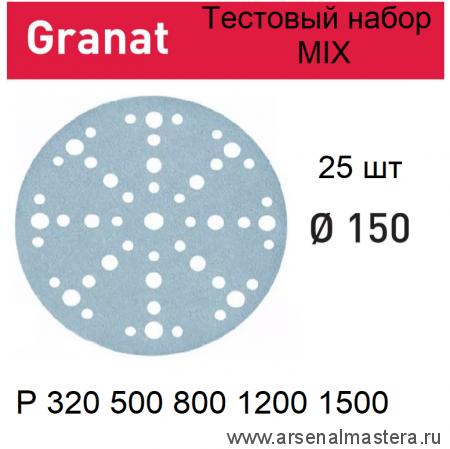 Тестовый набор MIX 25 шт Шлифовальные круги Festool Granat D150/48 P 320 500 800 1200 1500 Granat-150/25-5-2-AM