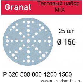 Тестовый набор MIX 25 шт Шлифовальные круги Festool Granat D150/48 P 320 500 800 1200 1500