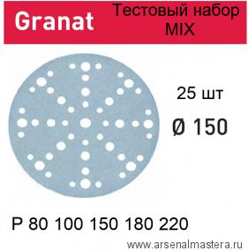 Тестовый набор MIX 25 шт Шлифовальные круги Festool  Granat D150/48 P 80 100 150 180 220